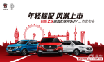 潮流互联网SUV名爵ZS新元素同步上市会
