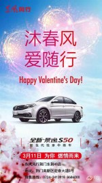 全新景逸S50荆门风行领潮上市