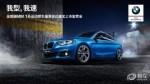 福清信达通宝全新BMW1系运动轿车上市发布会圆满落幕