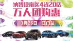 纳智捷南区4省20店万人团购惠江门站