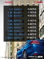 """广汽丰田""""新风尚实力三厢""""YARiS L致享3月25日三亚上市发布"""