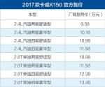 卡威K150正式上市 售9.58万-13.48万元