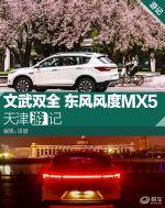 文武双全 东风风度MX5天津游记