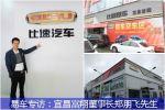 易车专访:宜昌富翔董事长郑朋飞先生