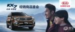 东风悦达起亚 硬派豪华大尺寸7座SUVKX7尊跑燃情上市