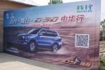 南京上汽大通全尺寸SUVD90 中华行-试驾体验南京站