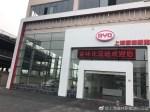 上海富林比亚迪旗舰店即将开业钜惠享不停