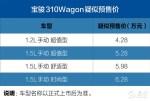 宝骏310Wagon疑似预售价4.28-6.28万元 7月中旬正式上市