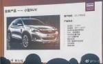 观致新车计划曝光 将推小型SUV/纯电紧凑级轿车