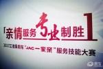 """""""亲情服务专业制胜""""2017JAC一家亲服务技能大赛六安开幕"""