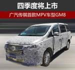 广汽传祺首款MPV车型GM8 四季度将上市