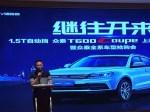 众泰T600 Coupe上海区域上市会圆满落幕