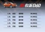 新骏派D60 齐齐哈尔越值上市  5.69万起打造都市动感SUV