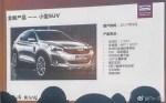 观致全新小型SUV将成都车展亮相 轴距达2670mm
