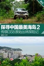 探寻中国最美海岛第二集 传祺GS8原始丛林探险记