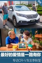 最好的爱情是一路有你,专访CR-V车主李秋莹