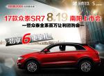 南阳腾龙众泰2017众泰SR7南阳上市发布会