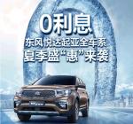 8月19日-20日银泰城温州第二届惠民车展