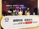 2018款Mazda CX-4 发布会·江西站圆满成功