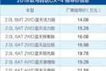 越领科技 驭享非凡——一汽马自达新CX-4宁夏上市会圆满谢幕