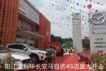 阳江通利华长安马自达4S店开业庆典