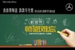 教师节献礼,韶关龙星行教师节专属礼遇
