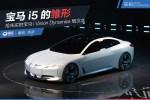 抢先实拍宝马i Vision Dynamics概念车 宝马i5的雏形