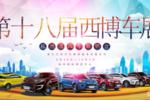 第十八届杭州西博车展邀请您关注驭胜