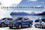 上汽大通携三款实力产品登陆新西兰市场,创造全新价值体验