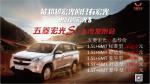 售5.68-8.18万元 五菱宏光S3于昭通夏氏汽车上市