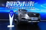 一汽奔腾D-Life2.0互联智控系统广州车展亮相