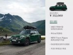 MINI COUNTRYMAN非常假日版上市 售33.2万元/限量200台