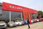 上海联海奇瑞4S店盛大开业 全新形象迎接新老客户