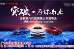 TNGA中国首款战略车型-第八代全新凯美瑞激情上市