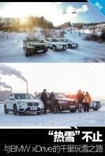 """""""热雪""""不止 与BMW xDrive走过3500公里玩雪之路"""
