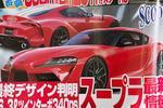 全新丰田Supra渲染图曝光 延续FT-1风格/更接近量产