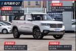 昌河Q7将于今晚上市 预售9.69-13.59万元