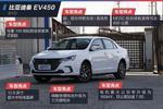 比亚迪秦EV 450/宋EV 400/e5 450将于3月31日上市 续航更持久