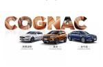 福特翼虎/蒙迪欧/金牛座Cognac版车型上市 售18.58-25.58万元
