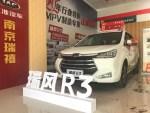 【易车南京】7座家用MPV江淮瑞风R3现车到店 欢迎品鉴