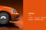 甲壳虫乐动橙版上市 售价22.26万元 内外皆为橙色装扮