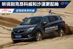 中国江南有沙漠 听说别克昂科威和沙漠更配呦