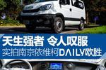 天生强者 令人叹服!实拍南京依维柯Daily欧胜。