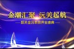 5月26日,韶关广汽本田金沅本田4S店,正式开业啦!