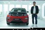 来自未来的汽车 旭子深度体验BMW i3、i8