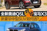 全新奥迪Q5L对比宝马新X3 新世代豪华中型SUV如何选?