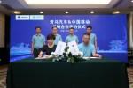 君马汽车与中国移动签署战略合作协议  共研5G业务与自动驾驶