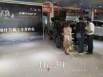 打响中国自主高端品质第一枪   华晨中华V7 喀什上市销售