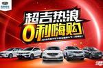 2018吉利汽车华南金融购车节(福州站)