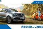 西昌吉利远景SUV两周年庆典暨百城万人团购会!